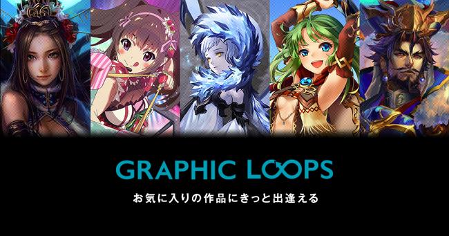 gloops、ゲームタイトルのグラフィックが閲覧できるサイト「GRAPHIC LOOPS」を公開