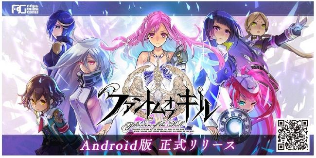 Fuji&gumi Games、第一弾タイトル「ファントム オブ キル」のAndroid版をリリース