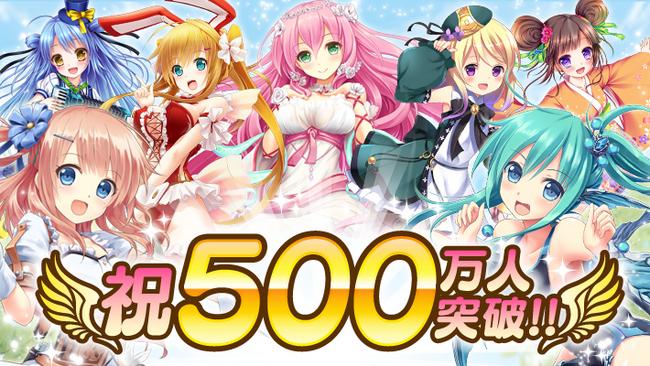 NubeeTokyoのスマホ向けシミュレーションゲーム「神界のヴァルキリー」、全世界で500万ユーザーを突破