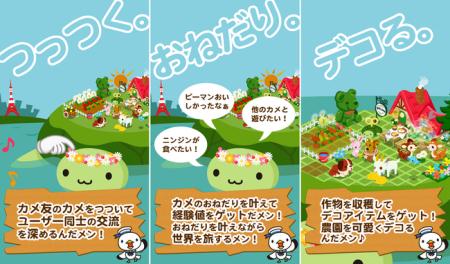 ワンオブゼム、dゲームにてソーシャルゲーム「海の上のカメ農園」提供開始