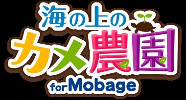 ワンオブゼム、Mobageにてソーシャルゲーム「海の上のカメ農園」を提供開始