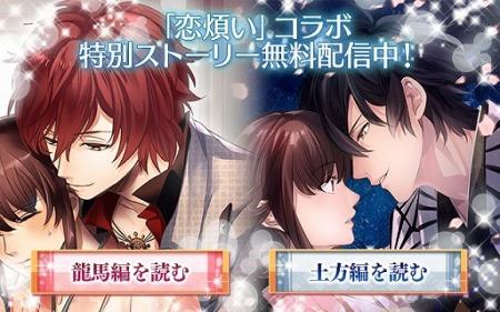 サイバード、恋愛ゲーム「イケメン幕末◆運命の恋」の1周年記念に藤田麻衣子さんとタイアップ2