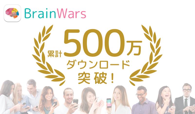トランスリミットのスマホ向け頭脳ゲーム「BrainWars」、世界500万ダウンロードを突破