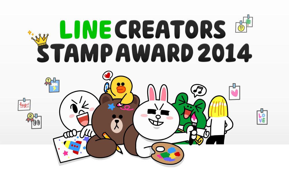 LINE、クリエイターズスタンプを表彰する「LINE Creators Stamp AWARD 2014」を開催決定