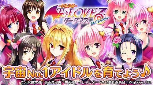 gloops、新作アイドルソーシャルゲーム「To LOVEる–とらぶる- ダークネス -Idol Revolution-」をAmebaでも提供決定 事前登録受付中