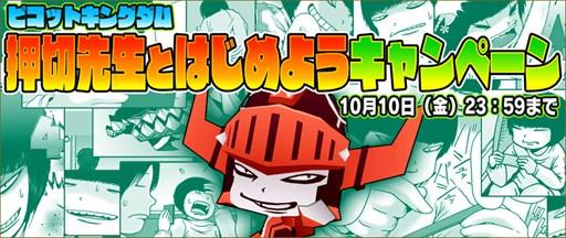 ガンホー、押切蓮介氏描き下ろしWEBコミック「ピコットキングダム ピコピコ体験記」を公開1