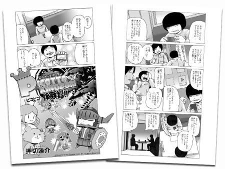 ガンホー、押切蓮介氏描き下ろしWEBコミック「ピコットキングダム ピコピコ体験記」を公開2