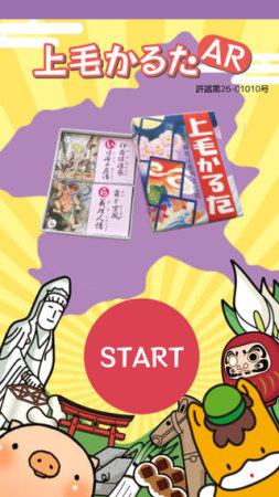 ぐんまちゃんがARで飛び出す! プランニング、スマホ向けかるた収集ゲーム「上毛かるたAR」をリリース2