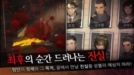ネクシジョン、韓国の4:33とパブリッシング契約締結しスマホ向けサスペンスアドベンチャー ゲーム「灰色都市」を日本にて展開3