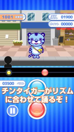 CHINTAI、iOS向けゲームアプリ「ダンス!ダンス!!チンタイガー!!!」をリリース2