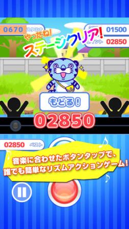 CHINTAI、iOS向けゲームアプリ「ダンス!ダンス!!チンタイガー!!!」をリリース3