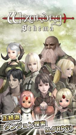 GMOゲームポット、「Wizardry」シリーズ最新作となるiOS向けダンジョン探索型ログRPG「Wizardry Schema」の正式サービスを開始1