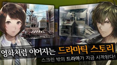ネクシジョン、韓国の4:33とパブリッシング契約締結しスマホ向けサスペンスアドベンチャー ゲーム「灰色都市」を日本にて展開2