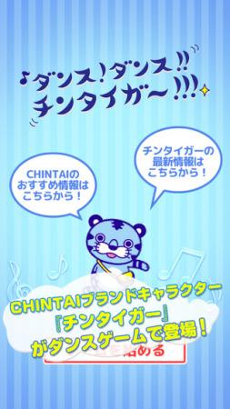 CHINTAI、iOS向けゲームアプリ「ダンス!ダンス!!チンタイガー!!!」をリリース