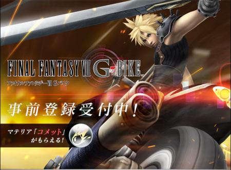 スクエニ、スマホ向けバイクアクションゲーム「FINAL FANTASY VII G-BIKE」の事前登録を受付中