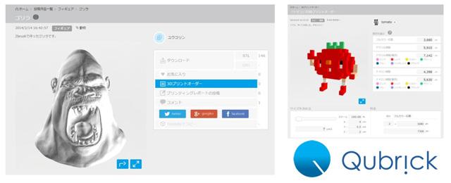 3Dデータ共有サイト「Qubrick」、アイジェットと提携し3Dプリントオーダー機能を提供開始