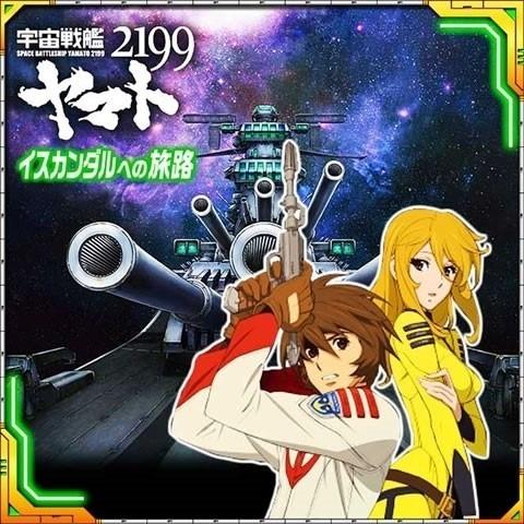 アークとアイデアビューロー、ヤマダゲームにてアニメ「宇宙戦艦ヤマト2199」のカードバトルゲーム「宇宙戦艦ヤマト2199 ~イスカンダルへの旅路~」を提供開始
