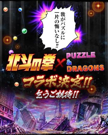 月刊コミックゼノンとガンホーの「パズル&ドラゴンズ」がコラボ 「北斗の拳」とのコラボキャラを配布