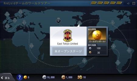 LINE、フル3Dサッカーシミュレーションゲーム「LINE サッカーイレブン」にて人気サッカー漫画「GIANT KILLING」とコラボ4