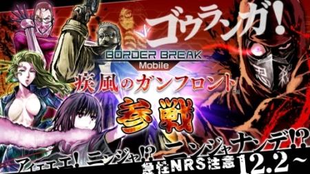 アイエエエエ! セガネットワークス、スマホ向けカード育成RPG「ボーダーブレイク mobile」にて「ニンジャスレイヤー」とコラボ