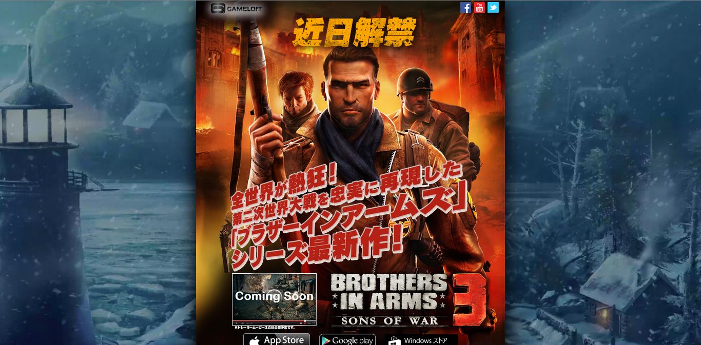 ゲームロフト、「ブラザーインアームズ」シリーズ最新作となるスマホ向けTPS「ブラザーインアームズR 3:Sons of War」の事前登録受付を開始
