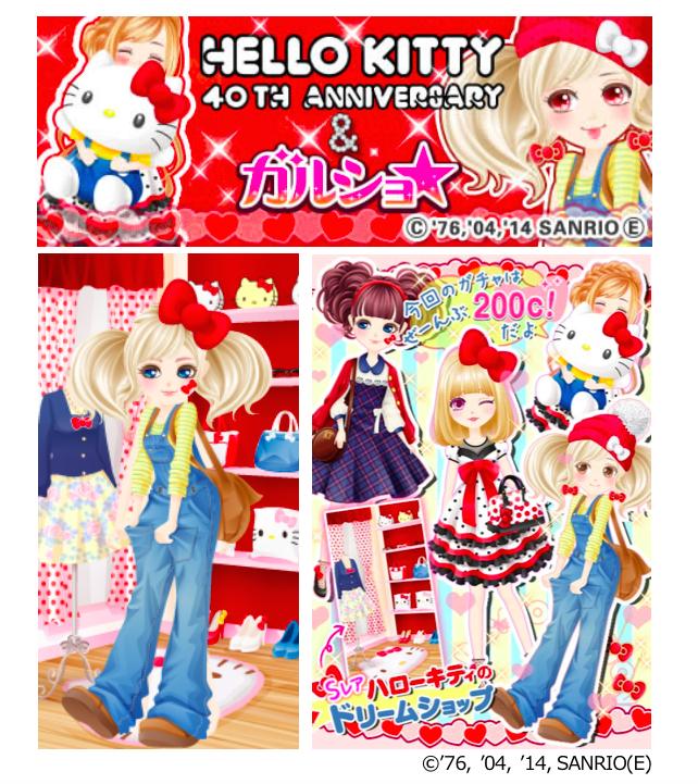 enish、ファッションゲーム「ガルショ☆」にてハローキティとコラボ