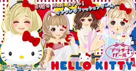 enish、女性向けファッションソーシャルゲーム「プラチナ☆ガール」にてハローキティとコラボ