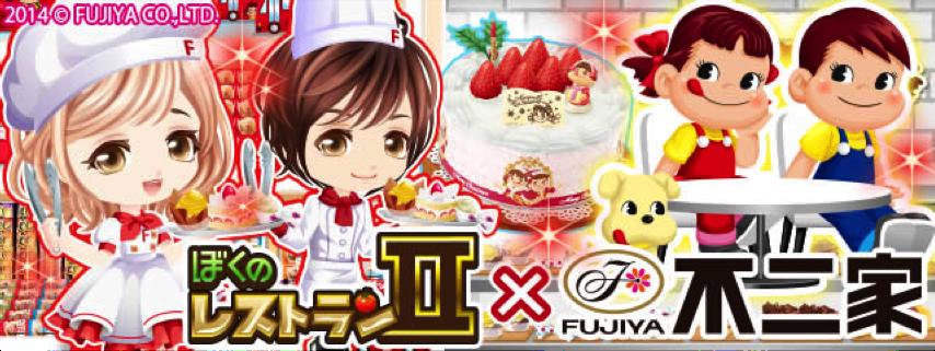 enish、レストラン経営ゲーム「ぼくのレストランⅡ」にて 不二家の「ペコちゃん」とコラボ