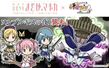 ガンホー、アクションパズルRPG「ケリ姫スイーツ」にて「劇場版 魔法少女まどか☆マギカ」とのコラボを開始2