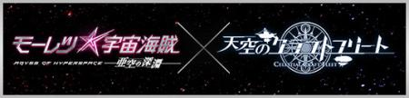 KLab、スマホ向け空中艦隊アクションバトルゲーム「天空のクラフトフリート」にて劇場版「モーレツ宇宙海賊 ABYSS OF HYPERSPACE -亜空の深淵-」とコラボ2