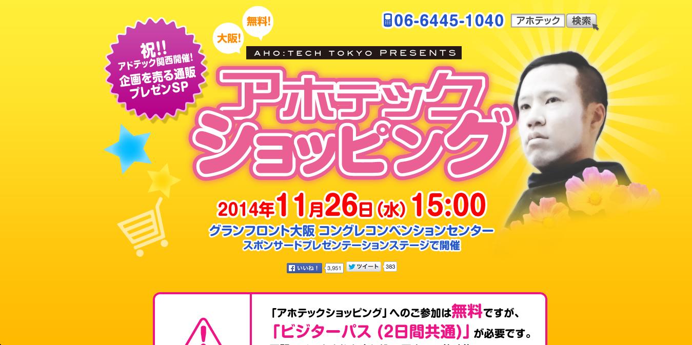 あの「アホテック」が大阪に上陸! 11/26にアドテック関西にて「アホテックショッピング」開催