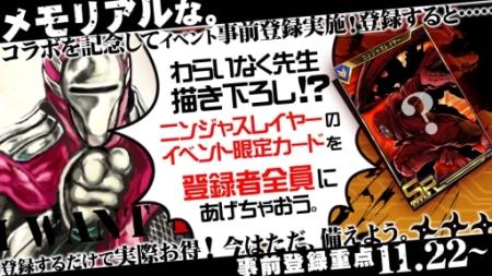 アイエエエエ! セガネットワークス、12/2よりスマホ向けカード育成RPG「ボーダーブレイク mobile」にて「ニンジャスレイヤー」とコラボ