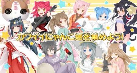 ジープラ、猫擬人化スマホゲーム「猫耳さばいばー!」のAndroid版をリリース3