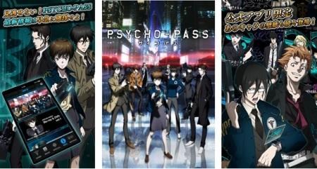 ケイブ、アニメ「PSYCHO-PASS サイコパス」の公式ポータルアプリとゲームアプリを開発 開発メンバーの採用もスタート