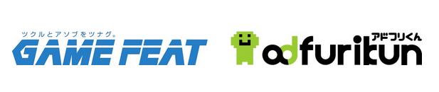 フルセイルのCPI広告「GAMEFEAT」、スマホ向けSSP「アドフリくん」と連携