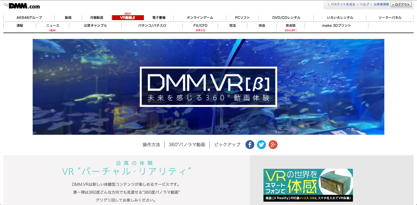 DMMもVRに参入 VR動画サイト「DMM.VR」のβ版をオープン