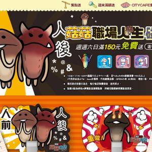 台湾のセブンイレブンがまたまた「なめこ」とコラボ! オリジナルのマグネットクリップをプレゼント