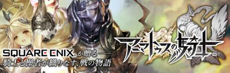 スクウェア・エニックスとGMOゲームポット、AmebaにてPCブラウザ向けカードバトルRPG「アーマトゥスの騎士」を提供開始