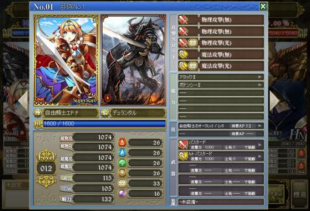スクウェア・エニックスとGMOゲームポット、AmebaにてPCブラウザ向けカードバトルRPG「アーマトゥスの騎士」を提供開始3