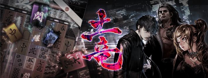 サイバーエージェント、麻雀牌3マッチパズル「土竜」のAndroid版をリリース