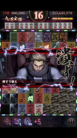 サイバーエージェント、麻雀牌3マッチパズル「土竜」のAndroid版をリリース2