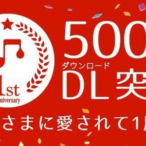 ドリコムのスマホ向け音楽ストリーミングアプリ「DropMusic」、500万ダウンロード突破