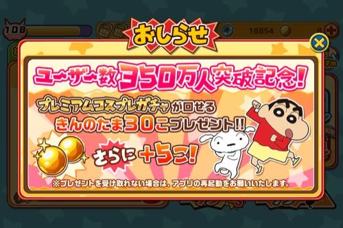 「クレヨンしんちゃん」のスマホゲーム「クレヨンしんちゃん 嵐を呼ぶ 炎のカスカベランナー!!」、350万ユーザーを突破