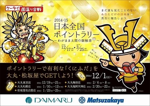 マピオン、位置ゲー「ケータイ国盗り合戦」にて今年も大丸松坂屋百貨店と年末イベントを実施