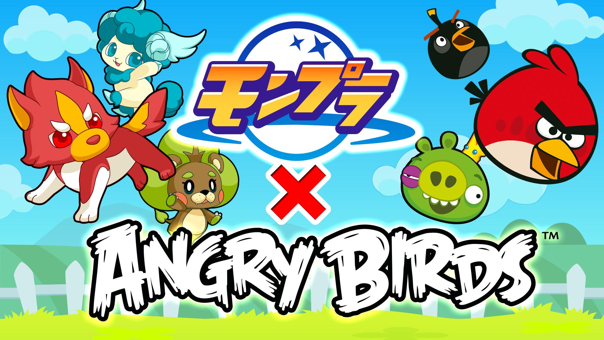 RovioのAngry Birds、今度はGREEのタイトルとコラボ決定! 第一弾はモンスター育成ゲーム「モンプラ」