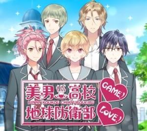 NHN PlayArtとアニメイト、スマホ向け乙女ゲームに特化した合弁会社「anipani」を設立 第1弾タイトル「美男高校地球防衛部LOVE!GAME!」を来年2月に配信