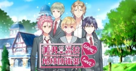 NHN PlayArtとアニメイト、スマホ向け乙女ゲームに特化した合弁会社「anipani」を設立 第1弾タイトル「美男高校地球防衛部LOVE!GAME!」を来年2月に配信1