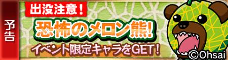 セガネットワークス、スマホ向けRPG「封印勇者!マイン島と空の迷宮」に北海道のゆるキャラ(?)「メロン熊」とコラボ