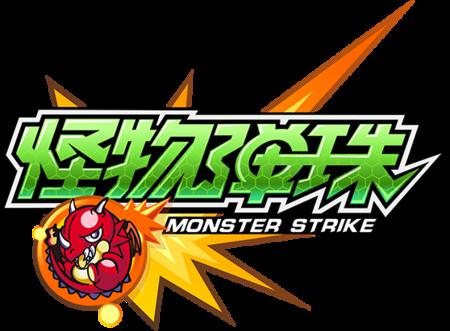 mixi、スマホ向けひっぱりハンティングRPG「モンスターストライク」の中国版をTencentより配信開始