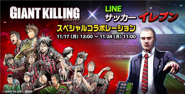 LINE、フル3Dサッカーシミュレーションゲーム「LINE サッカーイレブン」にて人気サッカー漫画「GIANT KILLING」とコラボ
